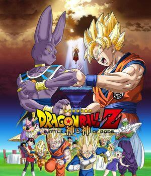 Dragon Ball La Batalla De Los Dioses