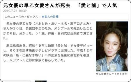 http://sankei.jp.msn.com/entertainments/entertainers/100726/tnr1007261640008-n1.htm