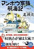 マンボウ家族航海記 (実業之日本社文庫)