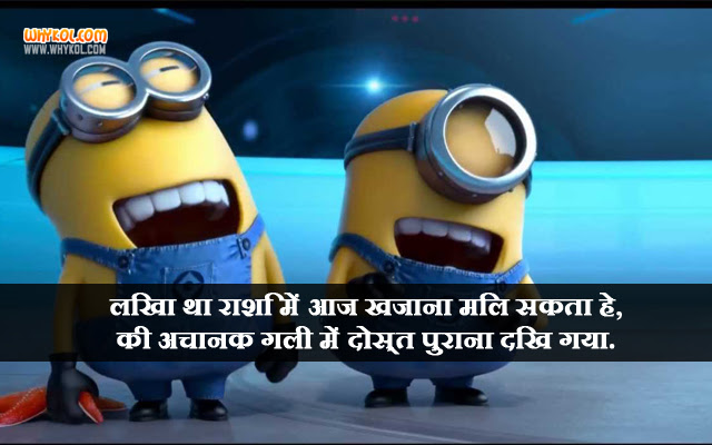 Funny Friendship Quotes In Hindi Language