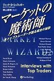 マーケットの魔術師 (ウィザードブックシリーズ)
