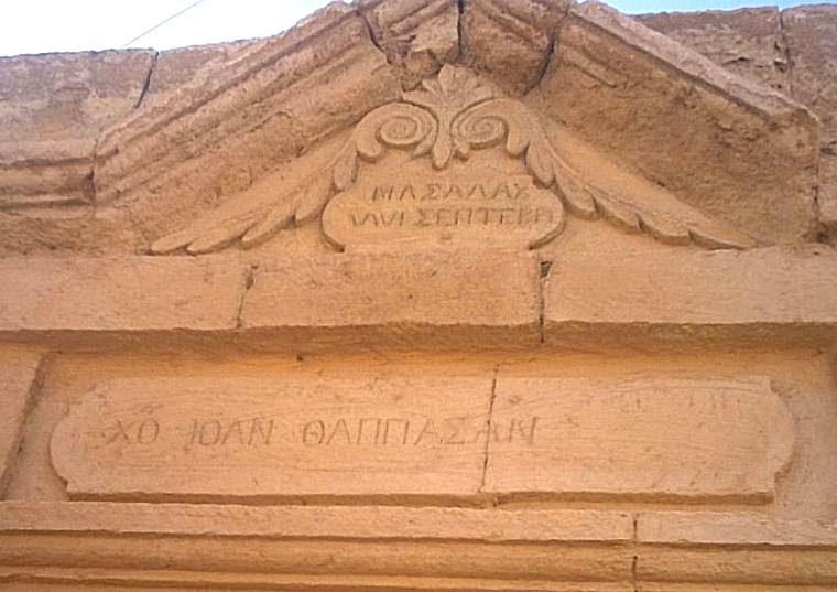 Αρχείο:Karamanlidika.jpg