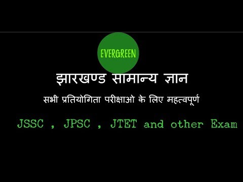 Jharkhand General Knowledge for JSSC, JPSC, JTET and Other Competitive Examination
