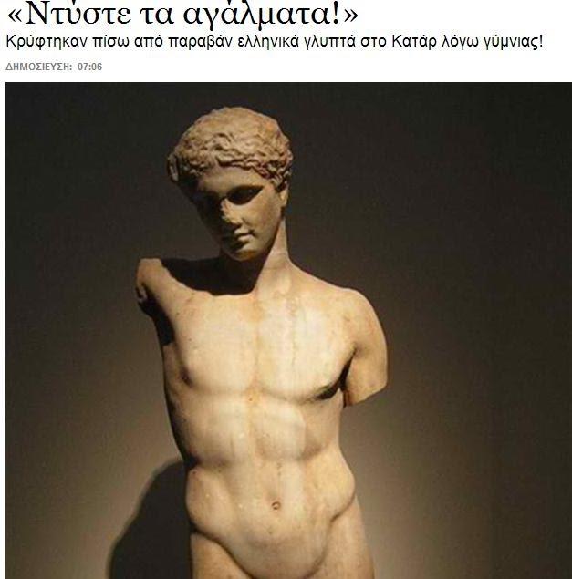 Στείλαμε δυο αγάλματα στο Κατάρ και οι κανίβαλοι ήθελαν να τα ντύσουν γιατί ήταν ....γυμνά !