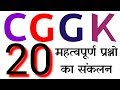 CG GK Test - 20 | Chhattisgarh General Knowledge MCQ Questions #StudyCir...