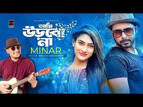 Ami Urbona Lyrics (আমি উড়বোনা) Minar Rahman/ LyricsBazer