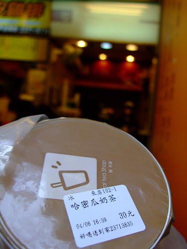 好甜的哈密瓜奶茶