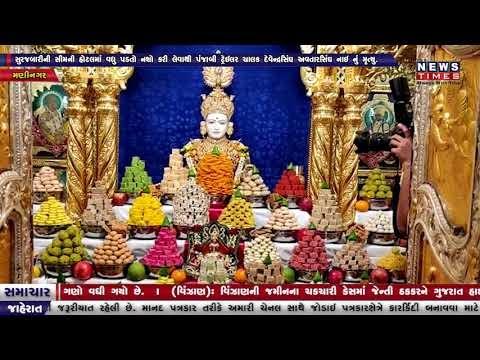 મણિનગર સ્વામિનરાયણ મંદિરનો ૭૬મો પાટોત્સવ ઉજવાયો -૨૯/૦૨/૨૦૨૦