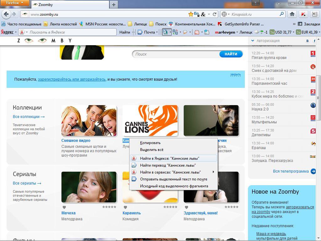 Mozilla firefox с поиском яндекса скачать бесплатно русская версия.