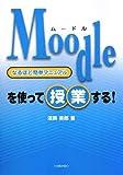 Moodleを使って授業する!なるほど簡単マニュアル