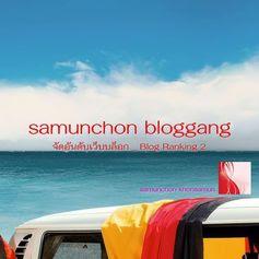 samunchon bloggang จัดอันดับเว็บบล็อก _ Blog Ranking 2 . สามัญชน ต้นเริ่ม เติมเต็มล้น เต็มตลิ่ง เติมเต็มตน ติติง ชัดในจริง แจ่มในแจ้ง . 17822  เมมเบอร์ของ ผองบล็อกแก๊ง 3173 สำแดง ลำดับ Rank บล็อกแก๊ง เมมเบอร์ . samunchon khonsamun สามัญชน 4 ตุลาคม 2558 . Blog Ranking . สถิติประจำวันที่ 2015-10-03 .