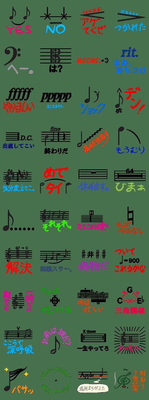人気スタンプ特集音楽記号スタンプ 無料スタンプや隠し無料