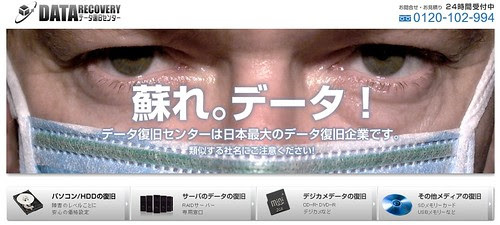 日本最大のデータ復旧企業 データ復旧センター[データ復元・HDD復旧・RAID復旧]