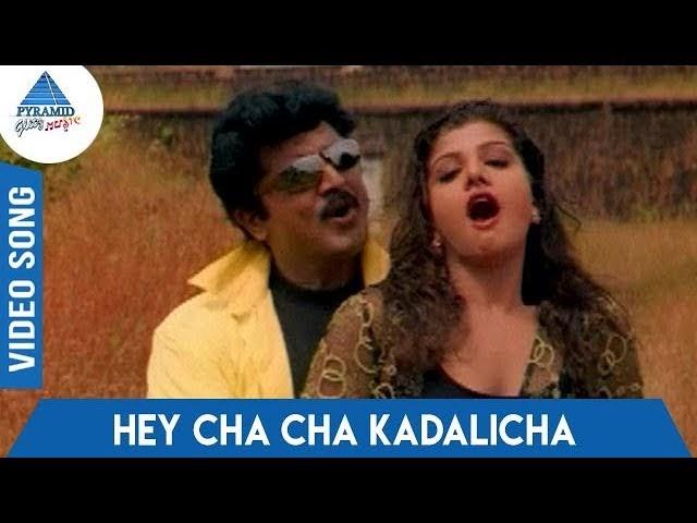 Janakiraman | Hey Cha Cha Kadalicha Video Song