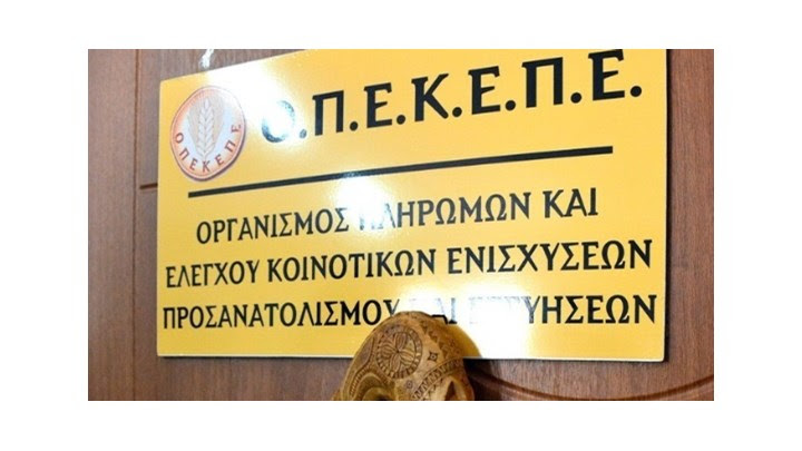 Δηλώσεις ΟΣΔΕ με εκτάσεις στη… Βόρεια Μακεδονία εντόπισαν τα ελεγκτικά κλιμάκια του ΟΠΕΚΕΠΕ