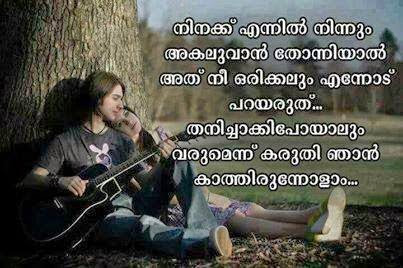 Nice Love Quotes In Malayalam Facebook Image Share