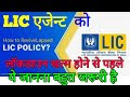 How To Revive A Lapsed Lic Policy Pics