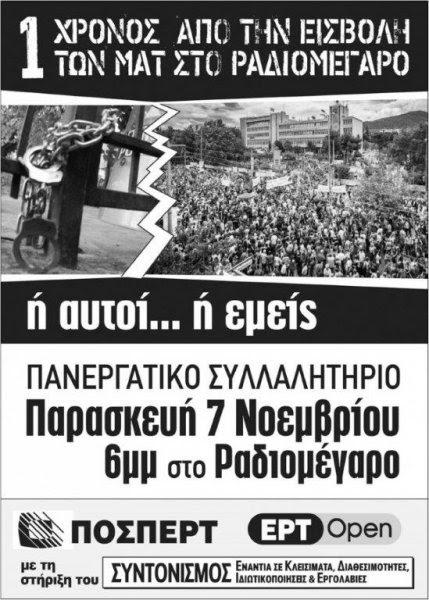 ΚΑΛΕΣΜΑ ΣΕ ΠΑΝΕΡΓΑΤΙΚΟ ΣΥΛΛΑΛΗΤΗΡΙΟ ΠΟΣΠΕΡΤ