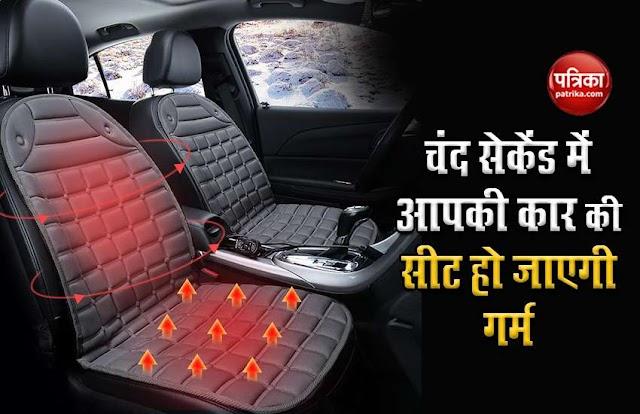 सर्दी से राहत पाने के लिए अब कार की सीट पर लगाए कुशन वार्मर कवर, जानिए इस सीट कवर की खासियत