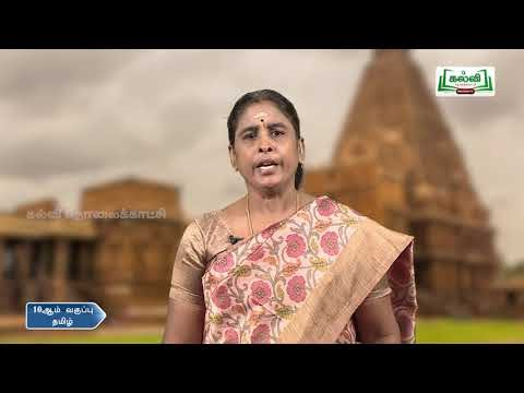 10th Tamil இயல் 4 கவிதை பேழை பெருமாள் திருமொழி Kalvi TV
