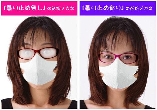 曇り止め機能の付いた花粉用メガネが大人気 向河原 メガネショップ J Eye