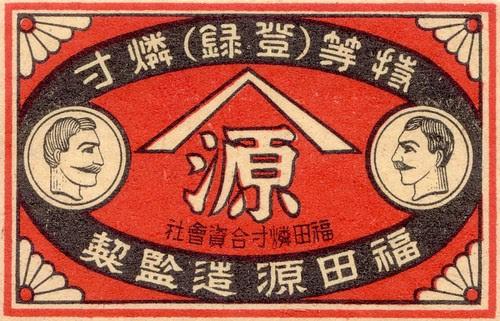 japon allumettes012