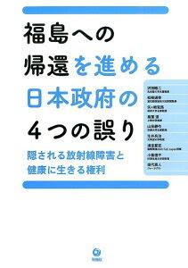 福島への帰還を進める日本政府の4つの誤り