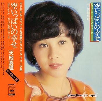 AMACHI, MARI sora ippaino shiawase