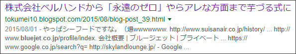 https://www.google.co.jp/search?q=site%3A%2F%2Ftokumei10.blogspot.com+bluejet.co.jp&oq=site%3A%2F%2Ftokumei10.blogspot.com+bluejet.co.jp&gs_l=psy-ab.3...1486.3301.0.4359.2.2.0.0.0.0.116.229.0j2.2.0....0...1.2.64.psy-ab..0.1.116...0.0.Y7osU1amVQE