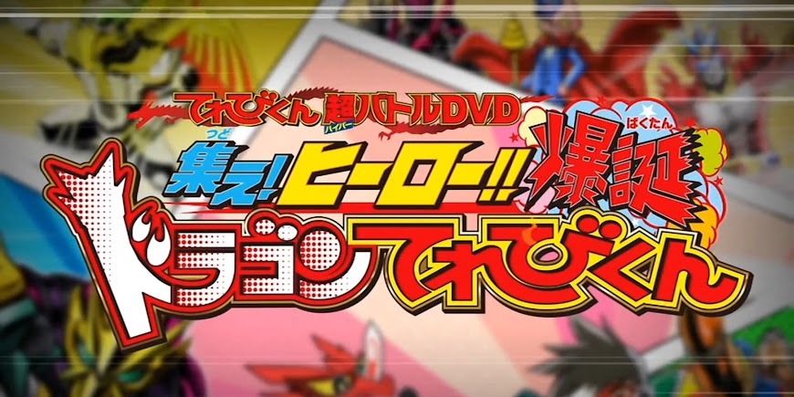 Kamen Rider Saber: Gather! Hero! The Explosive Dragon TVKun (2021) Movie Streaming