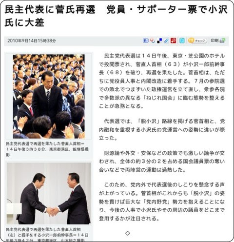 http://www.asahi.com/politics/update/0914/TKY201009140397.html