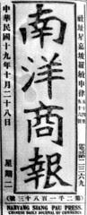 Nanyang Siang Pau Masthead