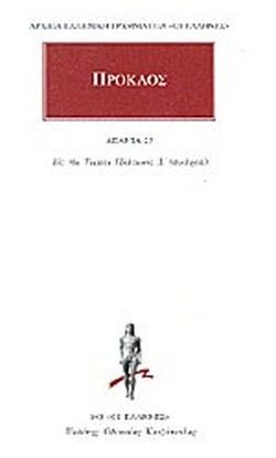ΠΡΟΚΛΟΣ ΑΠΑΝΤΑ 23 ( ΟΙ ΕΛΛΗΝΕΣ 643 / ΣΕΙΡΑ )