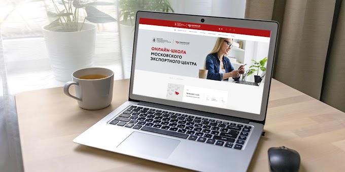 В Московской школе экспортера за год прошли обучение почти 10 тысяч предпринимателей