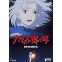 Howl's Moving Castle / Animation