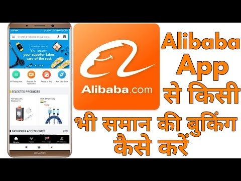 How to order product alibaba.com app | alibaba.com app se saman order kese kare | technical mithlesh