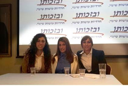 B'Zchutan: New Party of Chareidi Women