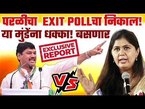 परळीतून ;या; मुंडेंना सगळ्यात मोठा धक्का, EXIT POLLचा निकाल! Parali Vidhansabha Exit Poll 2019