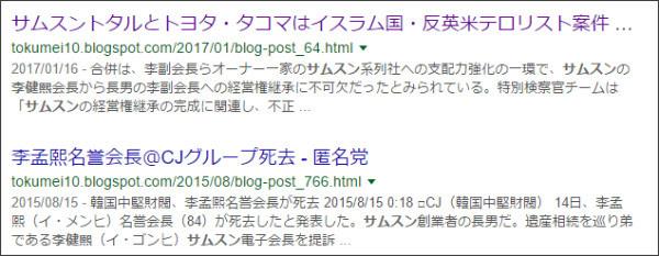 https://www.google.co.jp/#q=site:%2F%2Ftokumei10.blogspot.com+%E3%82%B5%E3%83%A0%E3%82%B9%E3%83%B3+%E6%9D%8E%E5%81%A5%E7%86%99