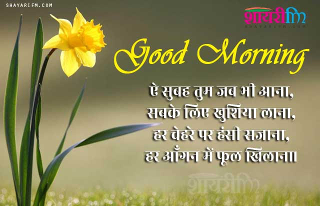 Best Good Morning Shayari In Hindi For Loving Friends