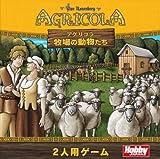 アグリコラ:牧場の動物たち 日本語版