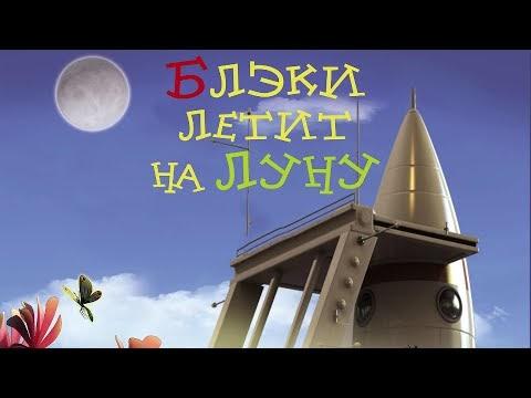 Блэки летит на Луну / Black to the Moon (2013) / Мультфильм, Комедия, Приключения