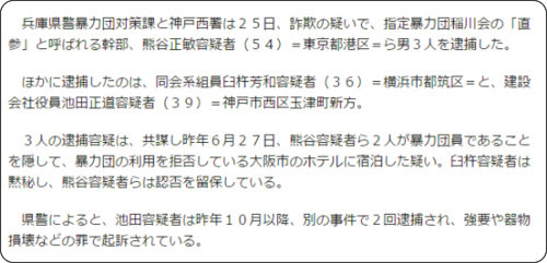 http://www.kobe-np.co.jp/news/jiken/201601/0008751998.shtml