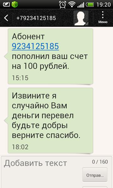 Абонент пополнил ваш счет на 100 рублей