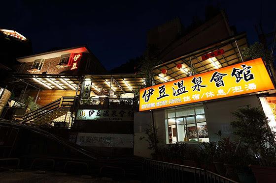 伊豆溫泉會館/伊豆/溫泉/烏來/老街/泡湯/湯屋