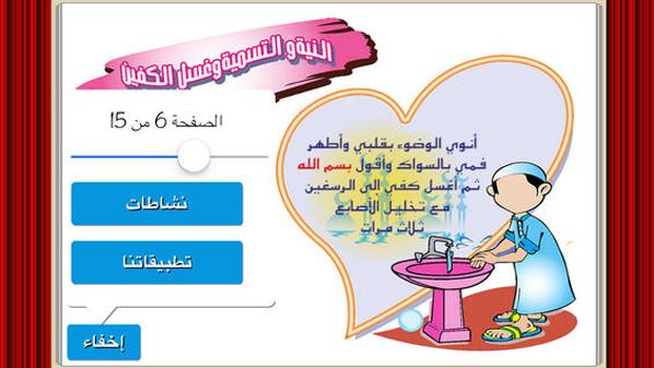 الهدف منه تعليم الأطفال طريقة الوضوء بطريقة بسيطة وتفاعلية.