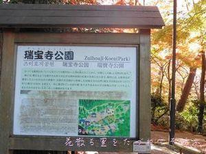 瑞宝寺公園01.JPG