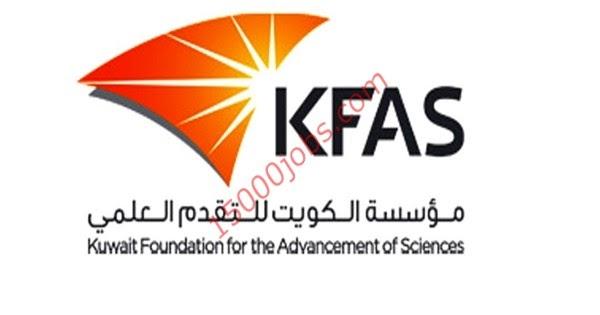 وظائف شاغرة أعلنت عنها مؤسسة الكويت للتقدم العلمي