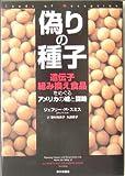 偽りの種子―遺伝子組み換え食品をめぐるアメリカの嘘と謀略