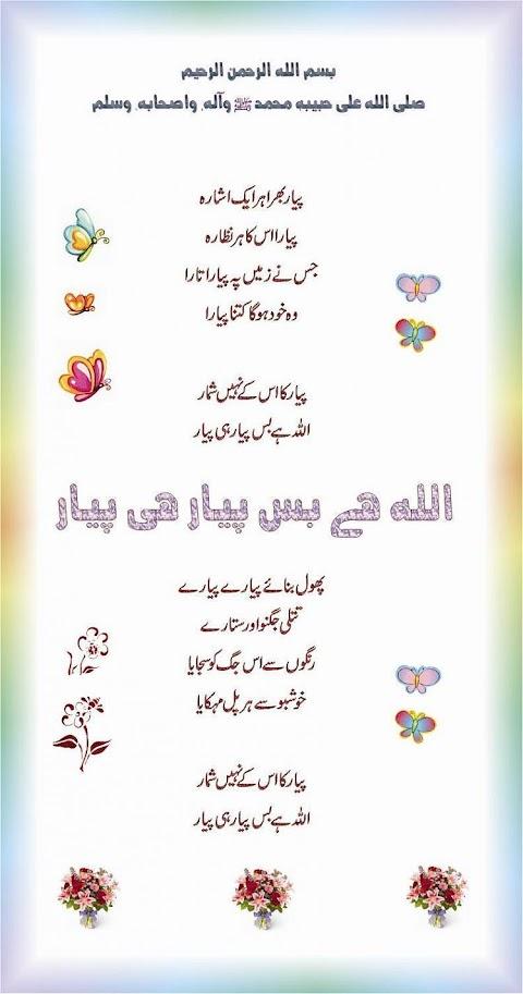 Pyar Bhara Har Aik Ishara Poem Lyrics In Urdu